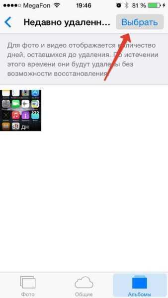 Выбор удаленных фото на iphone