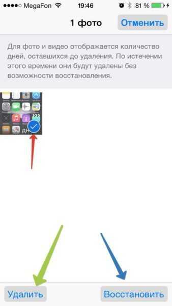 Очистка или восстановление удаленных фото и видео на iphone