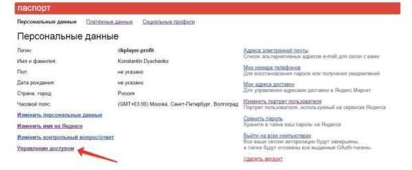 Яндекс.Паспорт управление доступом