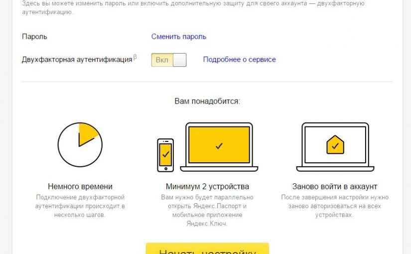 Вход в Яндекс по отпечаткам пальцев!