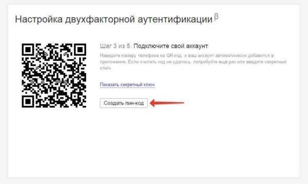 Яндекс.Ключ подключение через qr-код