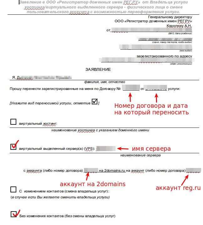 заявление на перенос услуг vps от 2domains на reg.ru