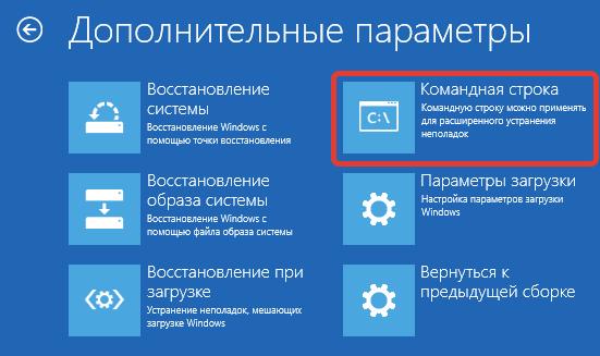 Запуск командной строки в режиме востановления Windows 10