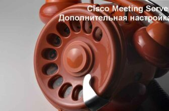 Настройка Cisco Meeting Server