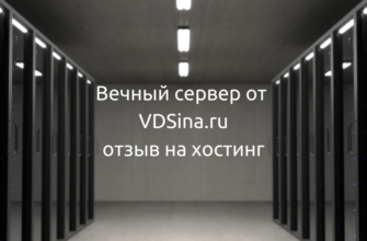vdsina вечный сервер