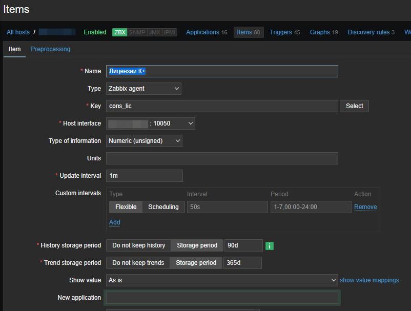 Добавление счетчика в Zabbix для учета количества лицензий Консультант+